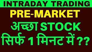 Pre-Market - अच्छा Stock सिर्फ 1 मिनट में - in Hindi - Intraday stock selection