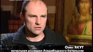 Якута Олег спецназ ГРУ