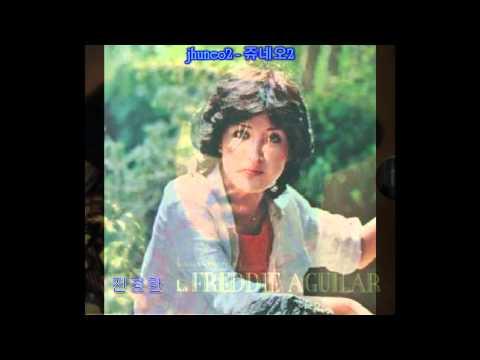 ANAK 아낙 (아들아) - Freddie Aguilar - Korean v.1979