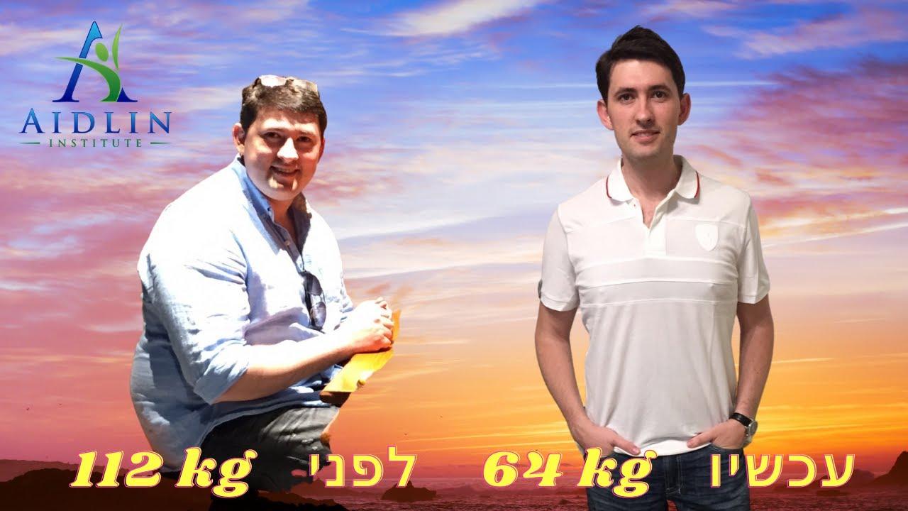 לרדת במשקל בהנאה