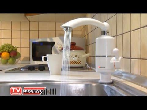 Водонагреватель «Леомакс» (Электроводонагреватель проточный, нагреватель воды) купить Leomax.ru