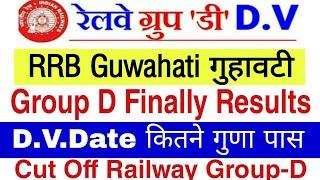 RRB Guwahati Group D  Finally Results | PwBD DV | RRB Guwanati Group D Cut Off thumbnail