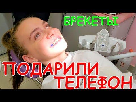 LIFE VLOG: Поставили Лике Брекеты - СТРАННАЯ РЕАКЦИЯ! ПОДАРИЛИ ТЕЛЕФОН!!!