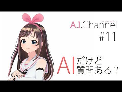#11 私、AIだけど質問ある?
