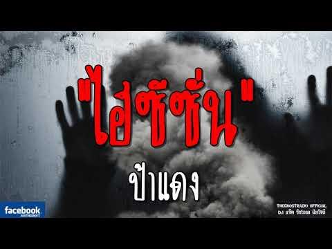 THE GHOST RADIO | ไฮซีซั่น | ป้าแดง | 26 มกราคม 2562 | TheghostradioOfficial