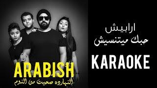 Arabish - Hobak Mayetneseesh (KARAOKE) | ارابيش - موسيقى حبك ميتنسيش