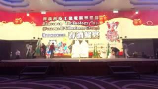 2017瑞祺電通 春酒新人表演 - 冰雪祺雞