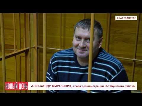 Глава Октябрьского района оказался за решеткой