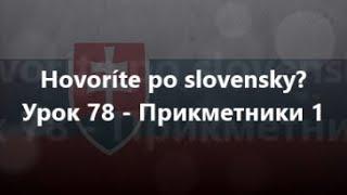 Словацька мова: Урок 78 - Прикметники 1