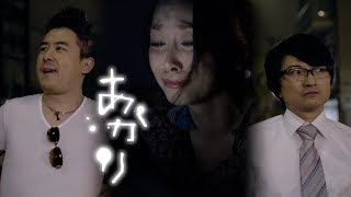 """「あかり」佐々木あさひ×瀬戸弘司コラボドラマ シナリオプロジェクト4 short drama """"Light"""""""