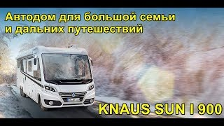 Для путешествий зимой и летом. Трехосный многоцелевой Knaus SUN I 900. Повышенный комфорт и простор