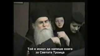 Арх. Арсений Папачок - За Изкушенията