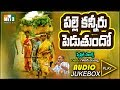 Top 7 Telugu Folk Songs In 2017 - Palle Kanneru Peduthundo - Telugu Village Emotional Folk Songs video