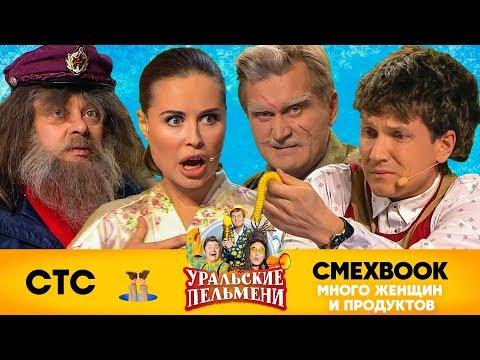 СМЕХBOOK | Много женщин и продуктов | Уральские пельмени
