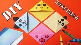 Закладки оригами своими руками | Закладки-уголки для книг за 5 минут | Origami | Back to school