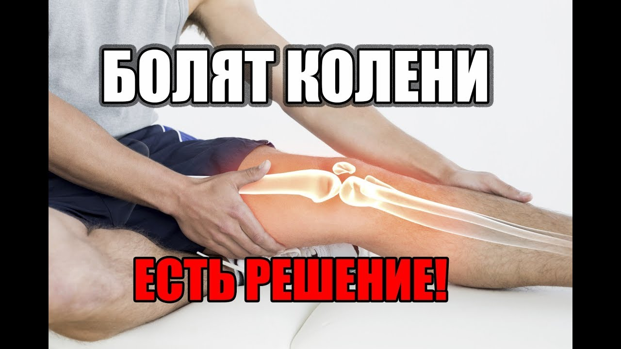 тренировка если болят колени моему мнению