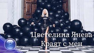TSVETELINA YANEVA - KRAYAT S MEN  Цветелина Янева - Краят с мен, 2018 (AUDIO)