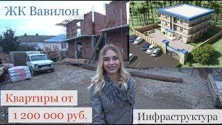 Недорогие квартиры в Сочи / ЖК Вавилон / ЖК Византия / Недвижимость Сочи