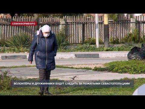 НТС Севастополь: Волонтёры и дружинники будут следить за пожилыми севастопольцами