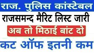 Rajasthan Police Rajsamand Merit list 2018 | Rajasthan Police Result | Rajsamand Merit List 2018