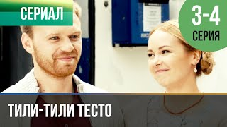 ▶️ Тили-тили тесто 3 и 4 серия | Сериал / 2014 / Мелодрама