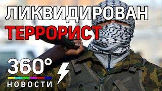 Боевик с поясом смертника ликвидирован в Дагестане