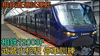 【相鉄直通】停車訓練at武蔵小杉12003編成