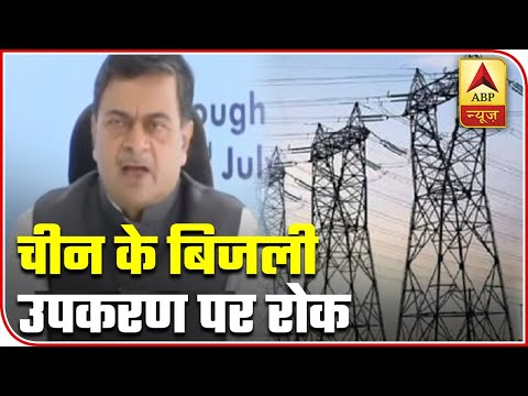 Power Ministry Imposes Ban On Power Equipment Import From China | ABP News