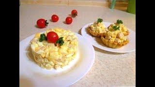 Праздничный салат на скорую руку с ананасами. Вкусно, быстро, празднично!