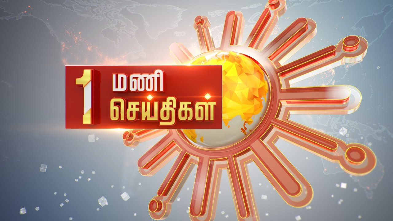 Download மதியம் 1 மணி தலைப்புச் செய்திகள்!   HeadLines   1PM   04-08-2021   Sun News