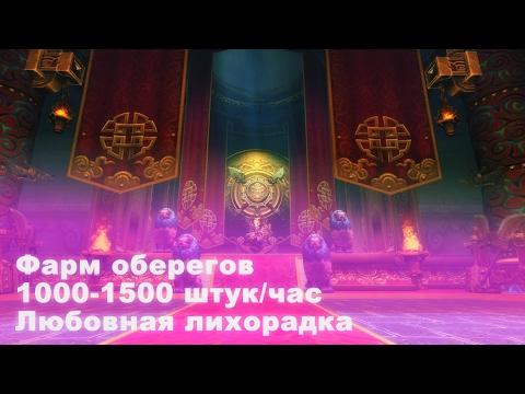 Фарм оберегов 1000-1500 штук в час! World of Warcraft