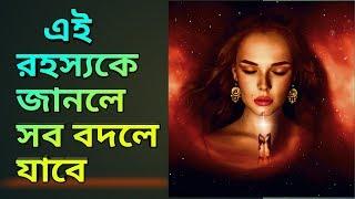 সফলতার সবচেয়ে গোপন রহস্য। Law Of Attraction In Bengali।