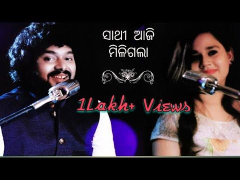 Sathi Aji Mili Gala Mo Pila Dina Ra | Ft. Shasank Shekar Sahoo | Amrita Bharati Panda | Odia
