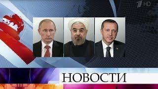 Президенты России, Ирана и Турции встретятся в Сочи и обсудят сирийское урегулирование.