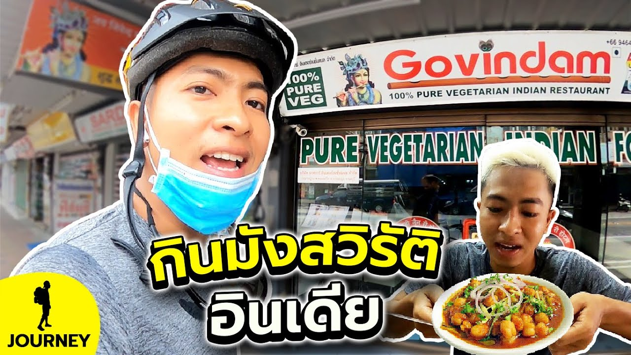 พาไปชิมอาหารมังสวิรัติของอินเดีย แต่เจอสิ่งที่ไม่คาดคิด!!! | ปั่นทั่วไทย | JOURNEY EP.11