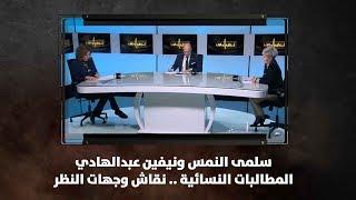 سلمى النمس ونيفين عبدالهادي - المطالبات النسائية .. نقاش وجهات النظر