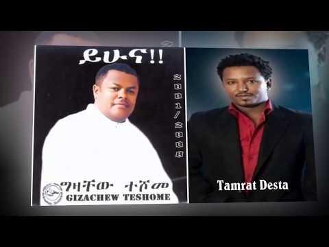 Gizachew Teshome - Ney Ney Mushiraye (ነይ ነይ ሙሺራየ) New Ethiopian Music 2017