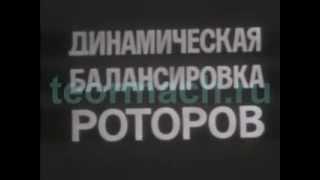 видео Балансировка - ротор