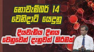 නෝවැම්බර් 14 වෙනිදාට් යෙදුනු දියවැඩිය දිනය වෙනුවෙන් දැනුවත් කිරීමක්|Piyum Vila|13-11-2020|Siyatha TV Thumbnail