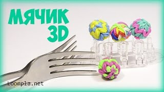 Мячик 3D из резинок Rainbow Loom Ball