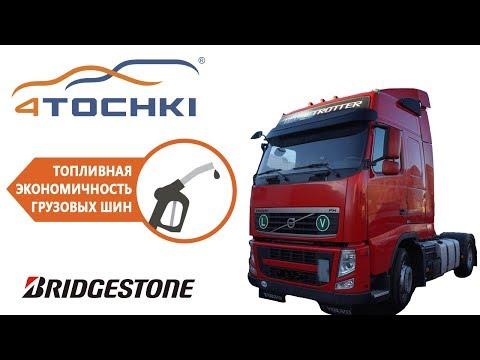 Сравнительная оценка топливной экономичности грузовых шин Bridgestone и конкурента
