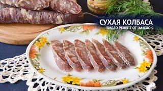 Сухая колбаса — видео рецепт