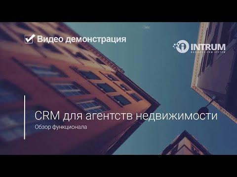 CRM для агентств недвижимости INTRUM