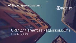 видео CRM-cистема для агентств недвижимости