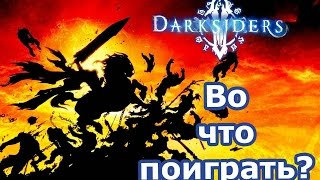 мини-обзор по игре Darksiders Wrath of War!!!
