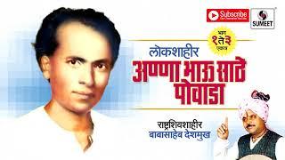 Anna Bhau Sathe Powada - Babasaheb Deshmukh - Jai Lahuji - Music India
