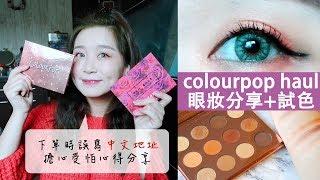 colourpop開箱│下單寫成中文地址?! Double Entendre試色+眼妝分享│ADYRAIN