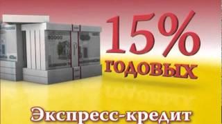 Трастбанк: уникальный экспресс-кредит(, 2011-07-13T14:05:38.000Z)