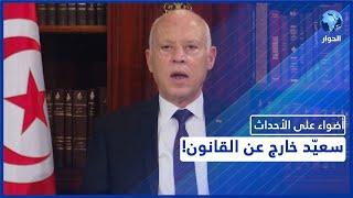 ما دلالات إقالة الرئيس التونسي قيس سعيّد لمدير الاستخبارات بوزارة الداخلية؟