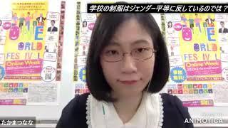 高校生によるSDGsトークセッション①